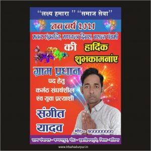 Gram Pradhan Poster new year