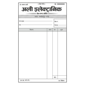 electronic cash memo in hindi
