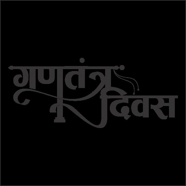 gartantra divas hindi calligraphy design