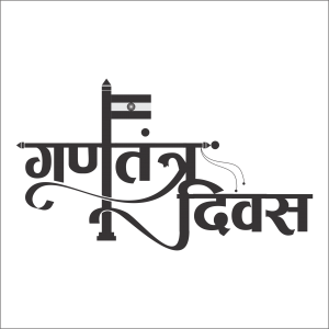 gartantra divas hindi calligraphy design free