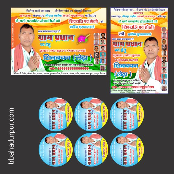 gram pardhan election poster cdr file