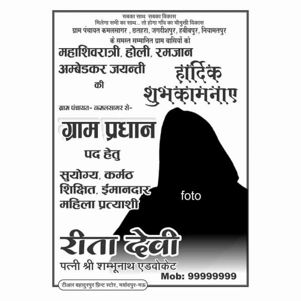 pardhan poster black and white
